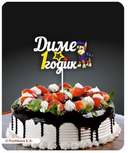 Верхушка (топер) для тортика https://vk.com/fotsessiya