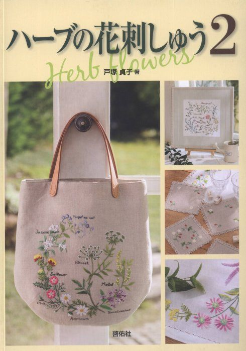 [转载]Herb Flowers 刺繡_淡淡茶香的手工BLOG