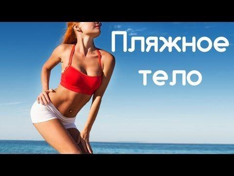ПЛЯЖНОЕ ТЕЛО | Суперкомплекс к пляжному сезону | Фитнес дома - YouTube