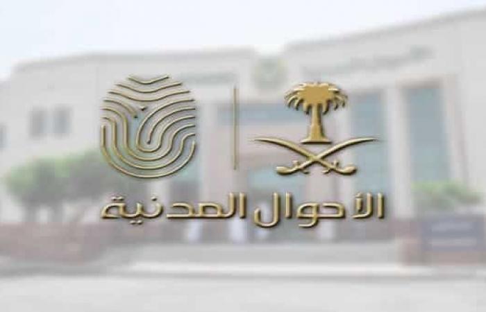 اخبار السعودية متى يستفيد المواطن من حمل بطاقة الهوية الوطنية خارج المملكة الأحوال المدنية توضح Place Card Holders Place Cards Cards