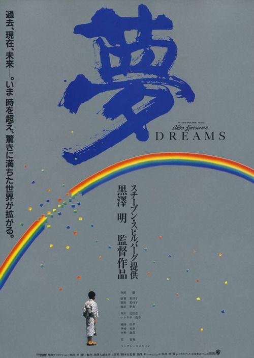 Japanese Movie Poster: Akira Kurosawa's Dreams. 1990