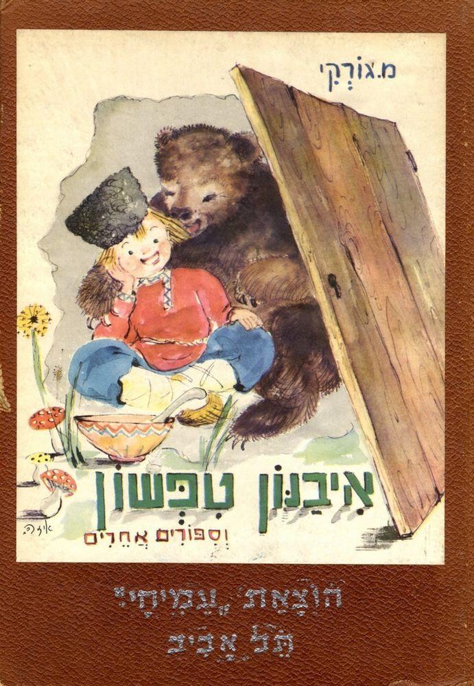 M Gorky Children Short Stories Book Vintage Hebrew Israel 1955 Ivanon Tipshon