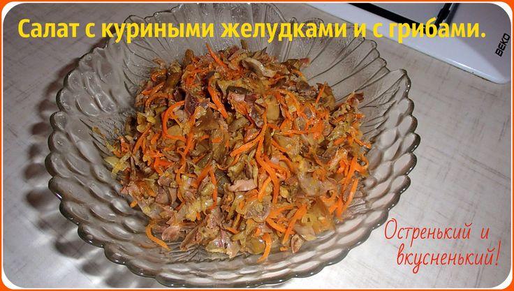 Очень вкусный салат с грибами и с куриными желудками. Можно приготовить на любой праздник. желудки -500 гр. отварить до готовности, грибы -400 гр. обжарить с...