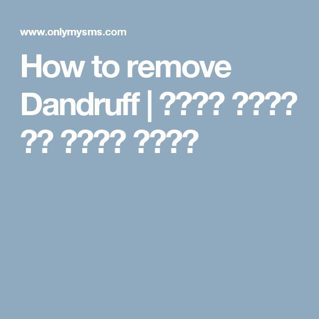 How to remove Dandruff | रूसी होने पर क्या करें