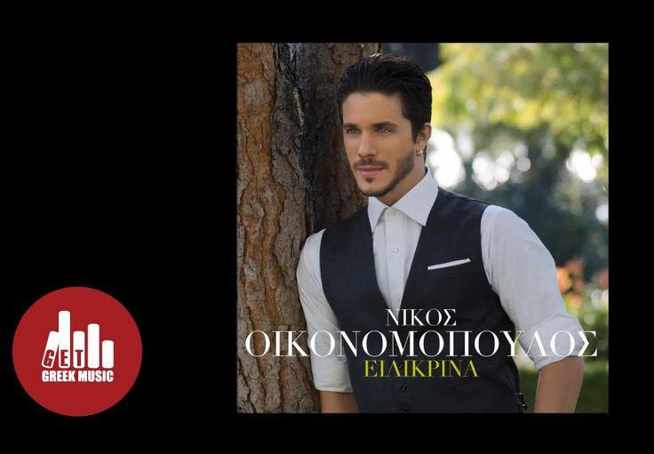Νίκος Οικονομόπουλος - Μη Φύγεις Τώρα (Στίχοι)