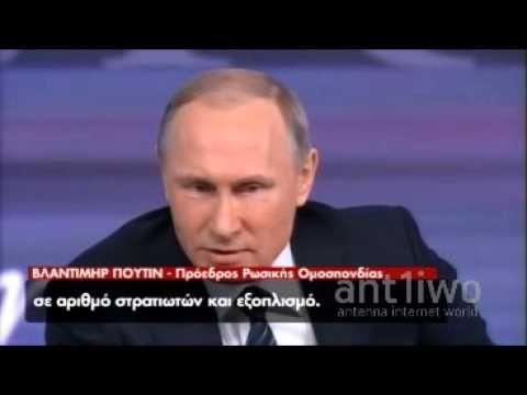 Πούτιν: Με έχει αηδιάσει η τουρκική ηγεσία