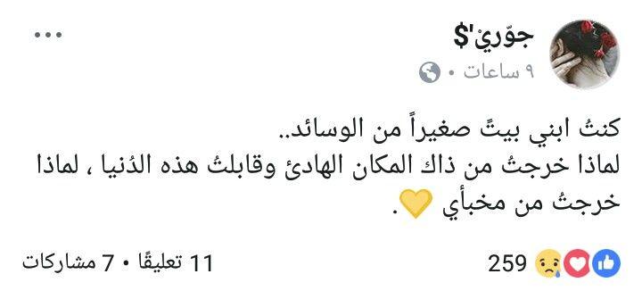 لماذا خرجت Quotations Arabic Quotes Quotes