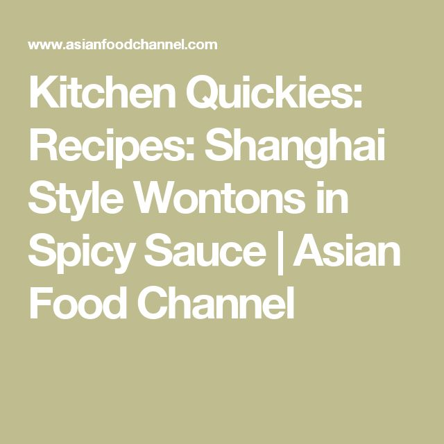 Kitchen Quickies: Recipes: Shanghai Style Wontons in Spicy Sauce | Asian Food Channel