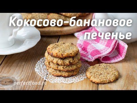 Кокосовое печенье с бананами БЕЗ САХАРА, яиц и молока | Добрые рецепты - YouTube