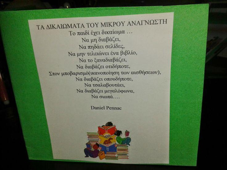 ΚΟΛΛΑ-ΨΑΛΙΔΙ- ΧΑΡΤΙ: Απο την παγκόσμια ημέρα παιδικού βιβλίου.Φτίαξαμε ...