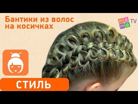 Детская прическа. Бантики из волос на косичках. - YouTube