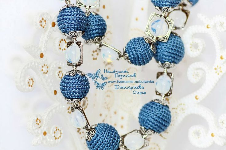 """Hand Made Позитив: """"Лунный свет"""" - Вязаные бусы #crochet  #bijou #jewelry #bead #handmade"""