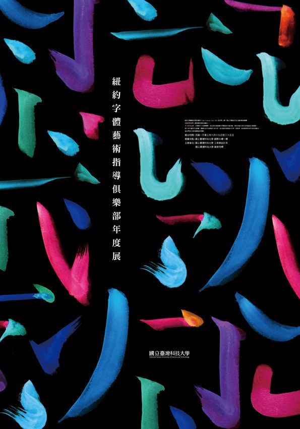 TYPE DIRECTORS CLUB ANNUAL EXHIBITION IN TAIWAN/HOMAGE TO IKKO TANAKA