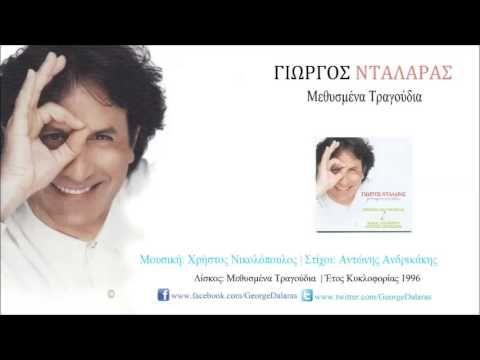 Γιώργος Νταλάρας - Μεθυσμένα Τραγούδια