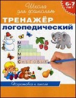 Тренажер логопедический. Подготовка к школе. Для детей 6-7 лет