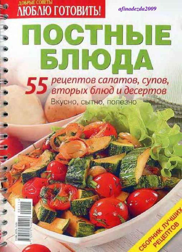 2011 спецвыпуск постные блюда