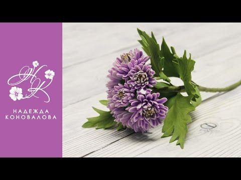 Кустовая хризантема из фоамирана - осенний мастер-класс - https://www.youtube.com/watch?v=0PZDdEkLdP4