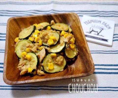 少ない材料で絶品に♡ズッキーニとコーンのマヨネーズ炒め-簡単*節約*時短*お弁当|ワーキング女子の簡単おかわりレシピ