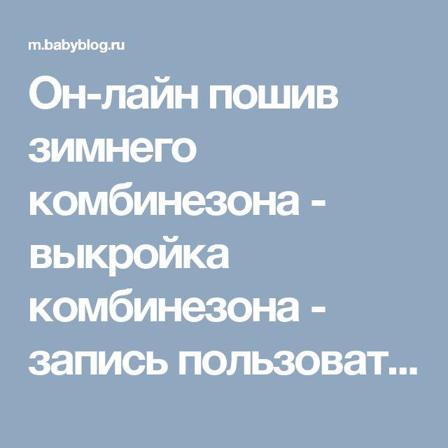 Он-лайн пошив зимнего комбинезона - выкройка комбинезона - запись пользователя Екатерина (katarina_LuckY) в сообществе Шитье в категории Шьем он-лайн - Babyblog.ru