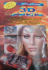 Free download BOOK of 3D STUDIO MAX 9 IN URDU .pdf                                                                                                                                                      More