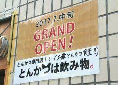 とんかつは飲み物という大胆な名前のとんかつ専門店が池袋にオープンしますよ どうやらあのカレーは飲み物の系列店らしい 千円以下でしっかりお腹いっぱい食べられるお店なんだとか オープンしたら早速行ってみようと思います  #カレーは飲み物 #tとんかつ #グルメ #池袋 # # # tags[東京都]