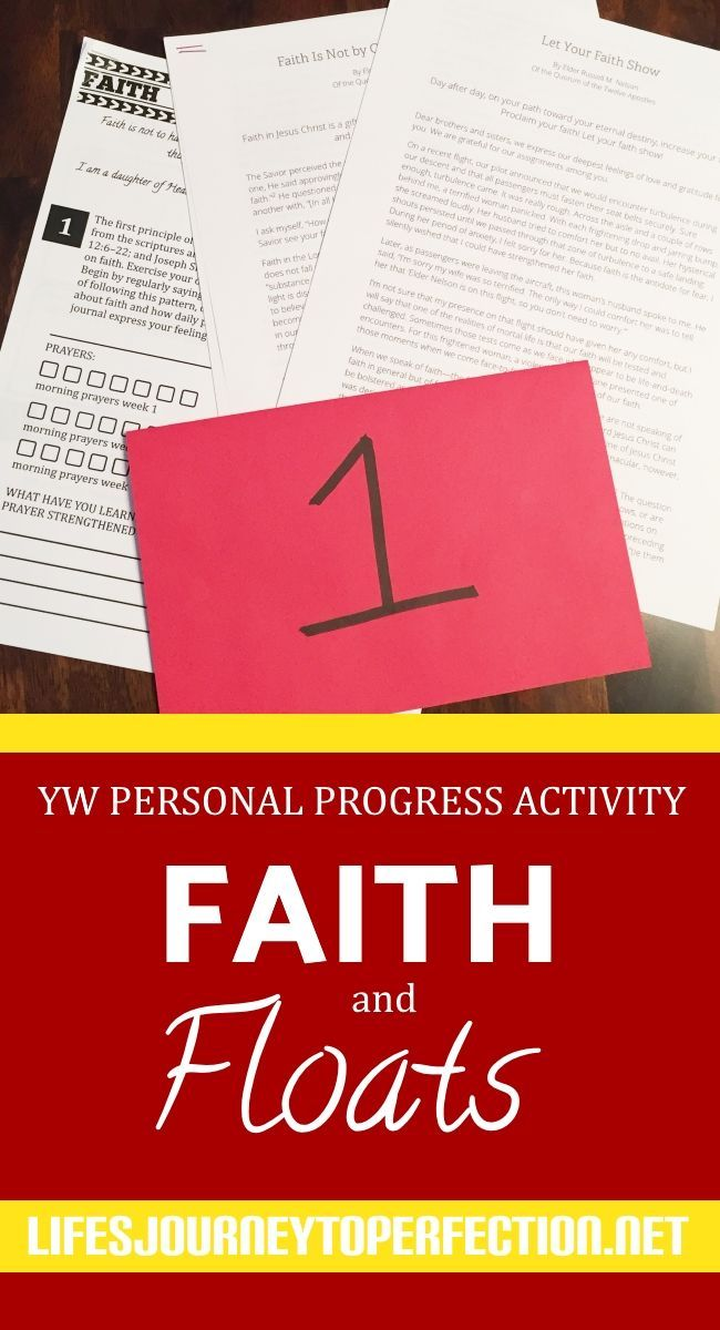Young Women Personal Progress Activity for Faith. Faith and Floats Free printables, ideas, worksheets, activities and more