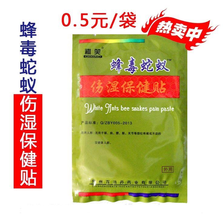 Ци смех пчелиный гадюки муравей сто боли мокрой форме пасты ионные наклейки для ухода за травмы - Taobao