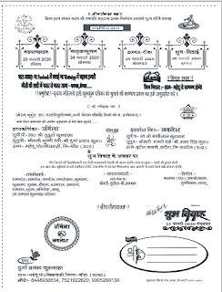 Hindu Wedding Card matter in Hindi in 2020   Hindu wedding ...