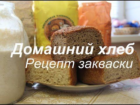 Домашний хлеб. Часть I. Закваска. - YouTube