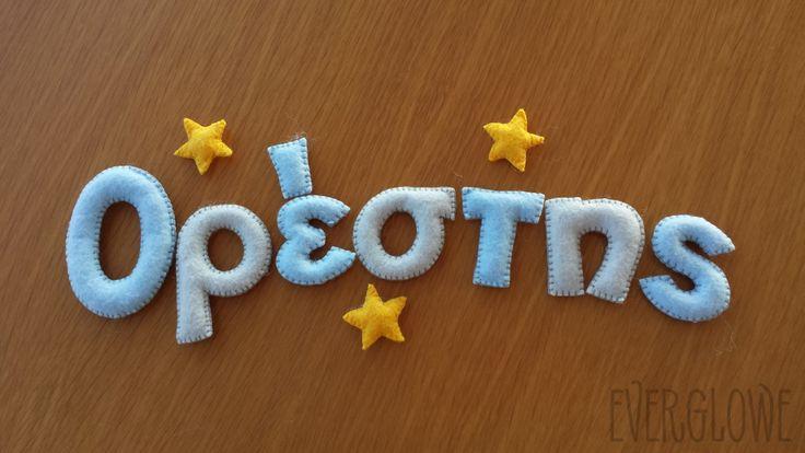 A Felt Name Banner for baby Orestis! #wip Ένα τσόχινο bannerάκι για τον μικρό Ορέστη! #wip #everglowe