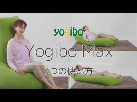 Yogibo(ヨギボー)- Yogibo Max(ヨギボー マックス)