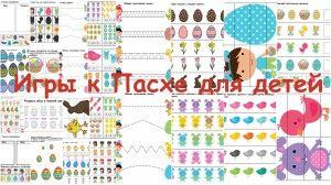 Пасха игры для детей  free download, Easter pack