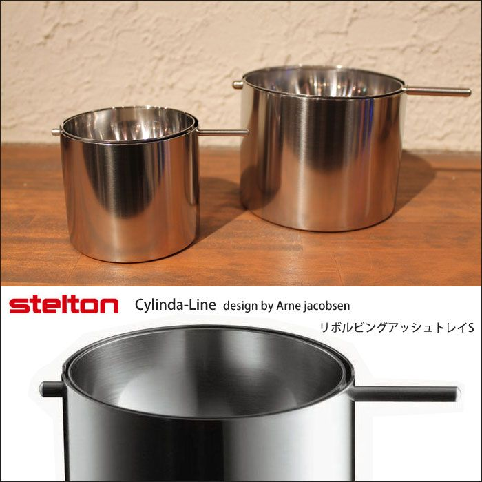 STELTON CLASSIC リボルビング アッシュトレイ S ステルトン 送料無料 デザイン雑貨セレクトショップNEWTRAL