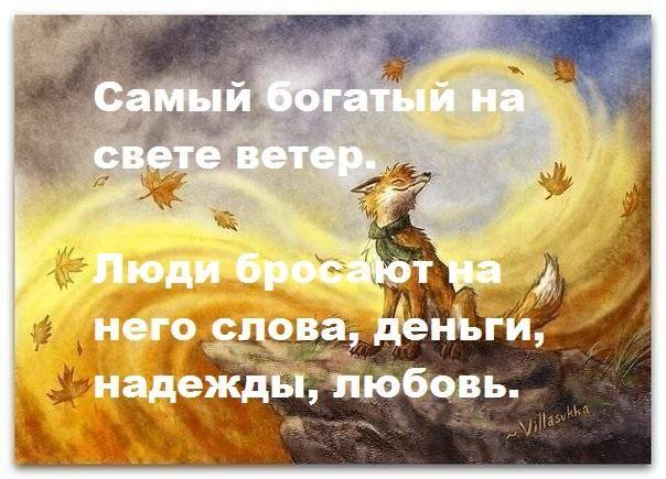 Самый богатый на свете ветер. Люди бросают на него слова, деньги, надежды, любовь. www.orilyuks.ru