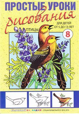 Простые уроки рисования 2010 №08. Птицы