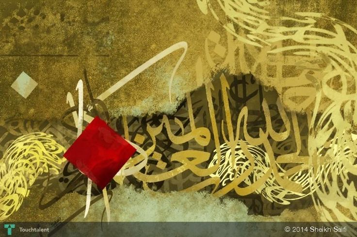 Calligraphy by SHEIKH SAIFI - Google Search