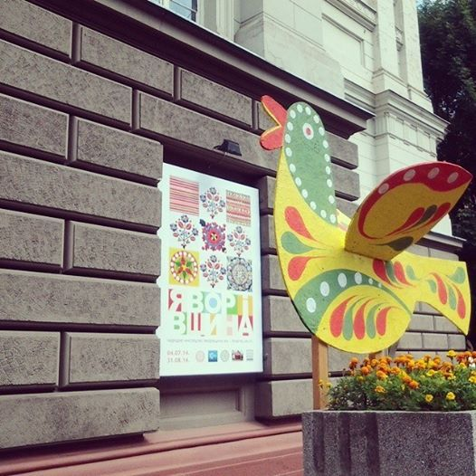 Ukrainian  National Museum  #colorsoflviv #aiesec #lviv