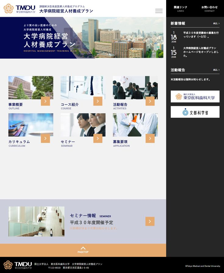 東京医科歯科大学/大学病院経営人材養成プラン公式WEBサイト