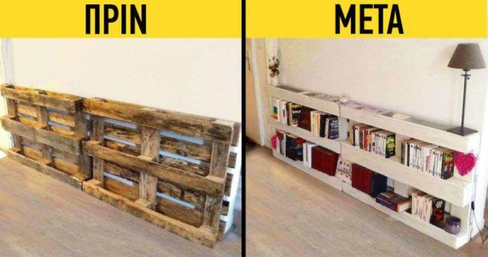 12 ανέξοδοι τρόποι για να κάνετε το διαμέρισμά σας ένα σχεδιαστικό αριστούργημα  #Διακόσμηση