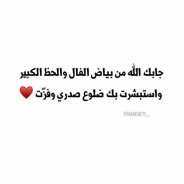 هيما قلبي Quotations Arabic Calligraphy Writing