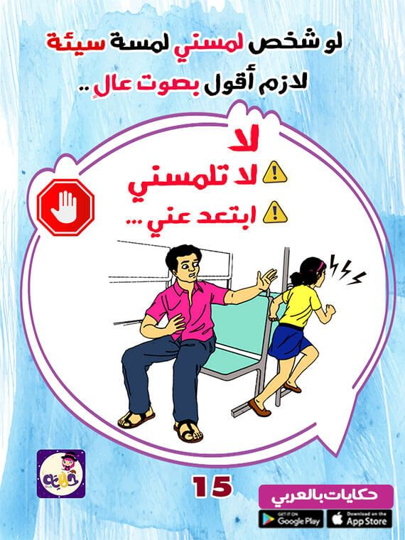 قصة لا تلمسني علم طفلك اللمسة الجيدة واللمسة السيئة بالقصة المصورة بالعربي نتعلم Arabic Kids Classroom Labels Islam For Kids
