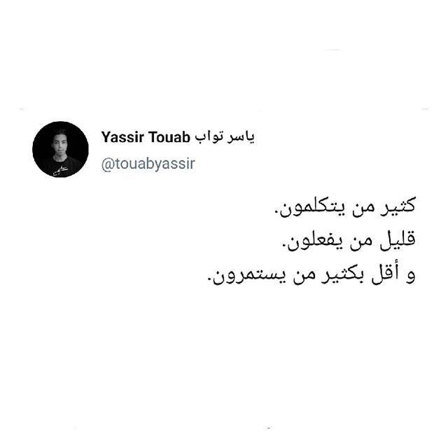 هذا هو الواقع و مع مرور الوقت سيظهر الفرق بين كل منهم ياسر تواب Yassirtouab Arabic Calligraphy Photo Calligraphy
