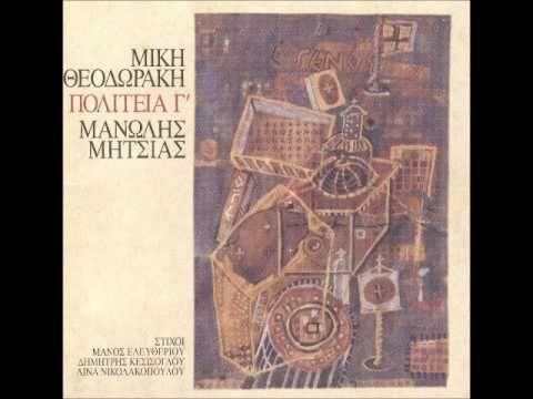 ΠΟΛΙΤΕΙΑ Γ' - Μίκης Θεοδωράκης - Μανώλης Μητσιάς (1994) (full album) - YouTube