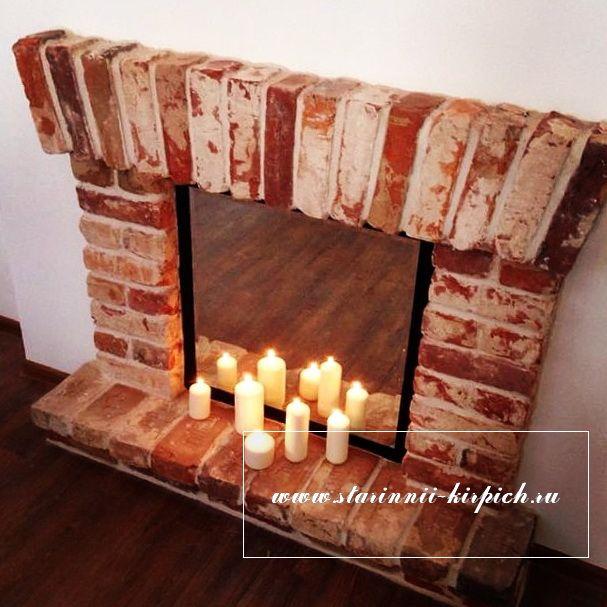 Камин из старых кирпичей. У нас Вы всегда можете купить старые кирпичи для интерьера!  #старинный_кирпич #имперский_кирпич #loft #лофт #кирпич_ручной_формовки #царский_кирпич #старый_кирпич #cтарый_кирпич_в_интерьере #old_brick #brick_interior #antique_brick
