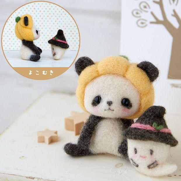 クラフト フェルト手芸 フェルト羊毛 キット ハマナカ かぼちゃ帽子のパンダとおばけ 羊毛 Pinterest