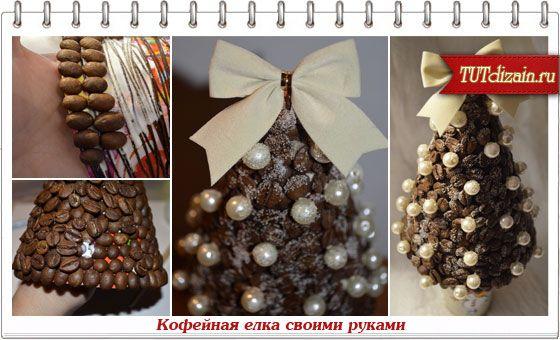 http://www.tutdizain.ru/sam/290-kofeynaya-elka-svoimi-rukami.html