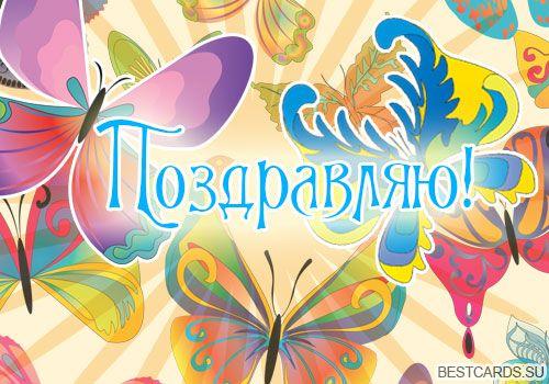 Открытка «Поздравляю!» с бабочками
