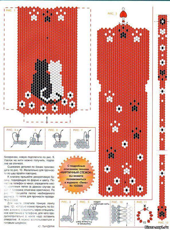 Войти.  Регистрация схемы плетение из бисера.  Треугольный лоток для бисера, бусин и другой мелочевки.