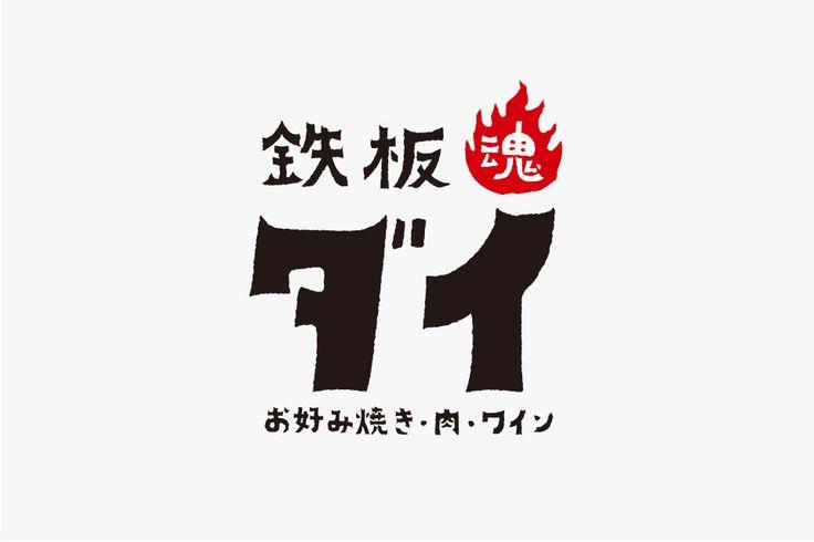 Logoのデザイン 鉄板焼DAI