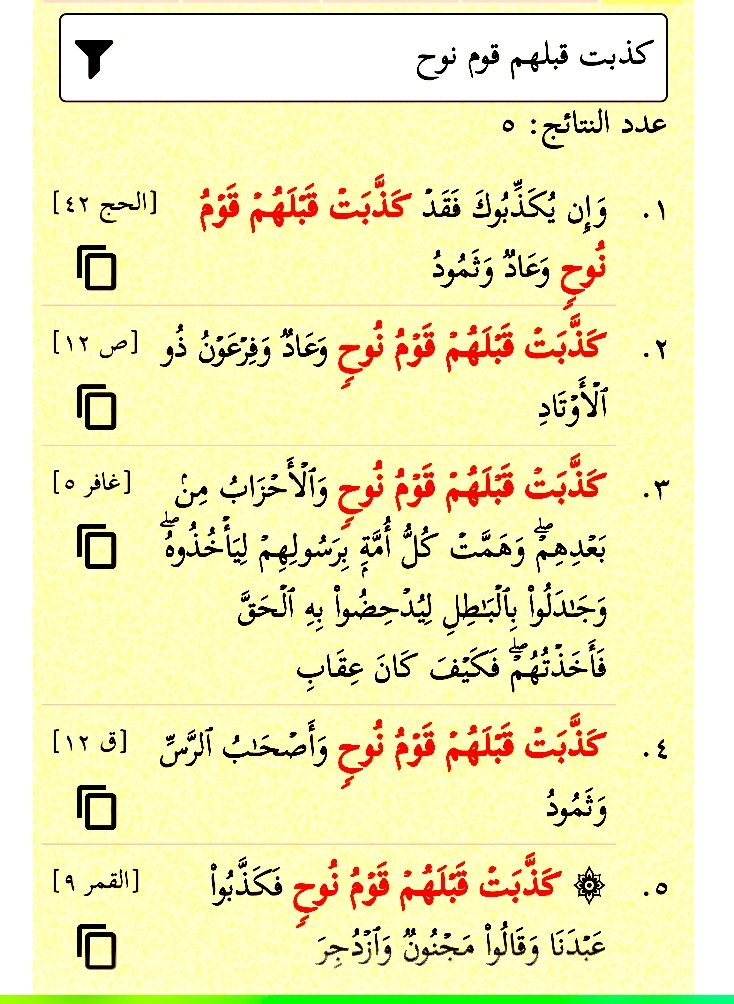 كذبت قبلهم قوم نوح خمس مرات في القرآن Quran Math Math Equations